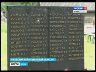 Сюжет на телеканале РОССИЯ-1 Вести-Коми о мероприятиях 22 июня в пос. Осуга Ржевского района.