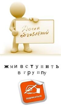 Бесплатные объявления Новосибирска и Новосибирской