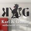 "Кухни и Мебель в СПБ от ""Karl & Gustav"""