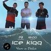 Концерт группы ICE KIQQ