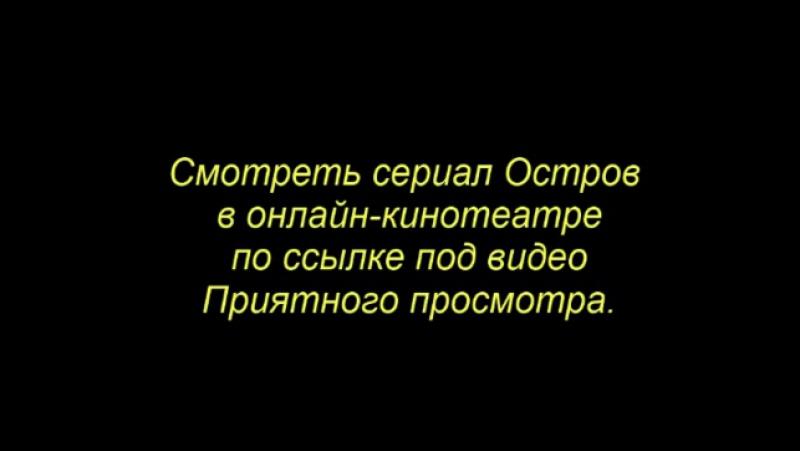 Остров 25 серия,сериал Остров 1 сезон 25 серия,Cthbfk Jcnhjd 1 ctpjy 25 cthbz