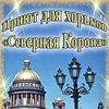 """ПРИЮТ для хорьков """"Северная Корона""""г. СПБ"""