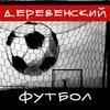 Деревенский футбол