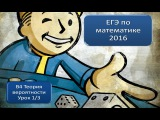 ЕГЭ по математике 2016 В4 Теория вероятностей (урок №1)