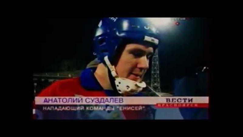 Сезон 2002-2003 годов. Обзор плей-офф. ХК Енисей.