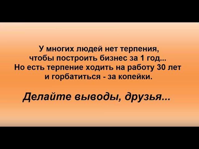 ДА УЙДИ ТЫ С ЭТОЙ РАБОТЫ! Супермотивация. Владимир Соловьев.