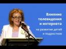 М. Л. Скуратовская. Влияние телевидения на детей