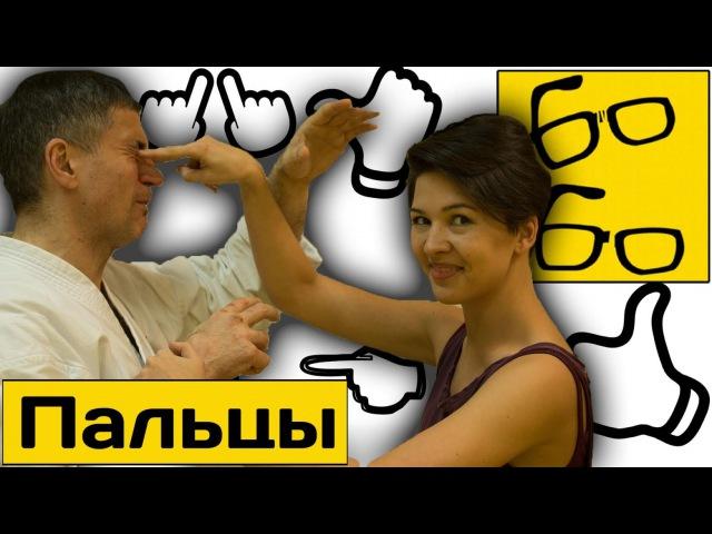 Удары пальцами и набивка рук в годзю-рю с Виктором Панасюком, Богданом Курилко, Андреем Басыниным