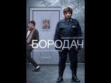 Трейлер к фильму Бородач. Комедия. Фильм 2016