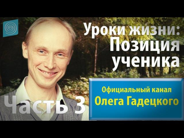 Олег Гадецкий Позиция ученика Часть 3