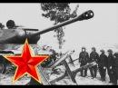 На поле танки грохотали Песни военных лет Лучшие фото Нас извлекут из под обломков