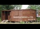 Минидомик палисандр 4.6х5.8м. с крыльцом 2.3х3м. Цена 94.400 руб. Дома, Бани, Бытовки в СПб