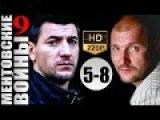 Ментовские войны 9 сезон 5-8 серия (2015) Криминальный фильм сериал | HD720
