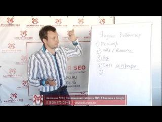 Урок №40: Яндекс вебмастер. Видеокурс