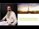 Трехлебов А.В. Миссия мужчины, мужское предназначение (Часть I)