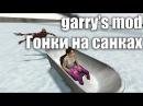 Garrys mod ГОНКИ НА САНКАХ! G-mod Sled build