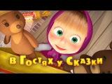 Маша и Медведь 54 серия - ТРЕЙЛЕР -