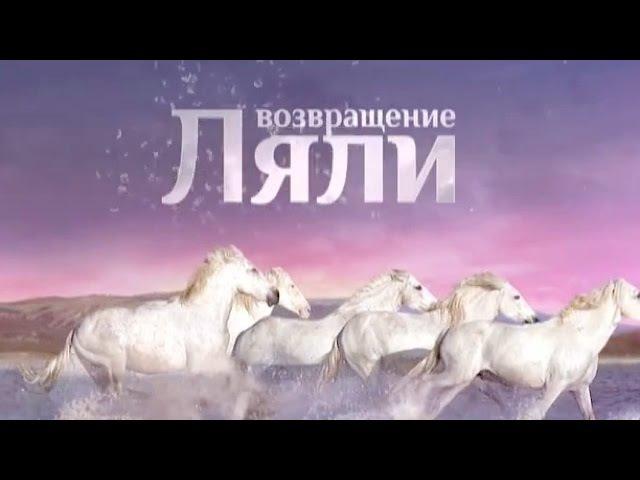 Возвращение Ляли (34 (94) серия)