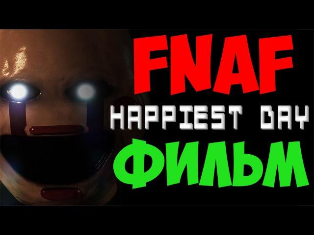 Five Nights At Freddy's Фильм - Самый Счастливый День(Happiest Day)