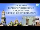 О клинике вертеброревитологии И М Данилова в Киево Печерской Лавре