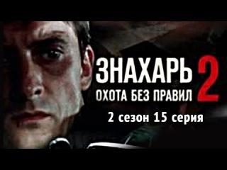 Знахарь (2 сезон). Охота без правил. 15 серия