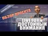 Заработок в интернете на Liveturn | Займи свое место в очереди.