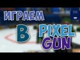 Играем в Pixel Gun 3D