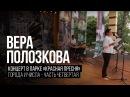 Вера Полозкова Города и Числа Часть 4