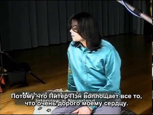 Living with Michael Jackson (то, что было вырезано) - 1) Внутренний мир RUS_SUB
