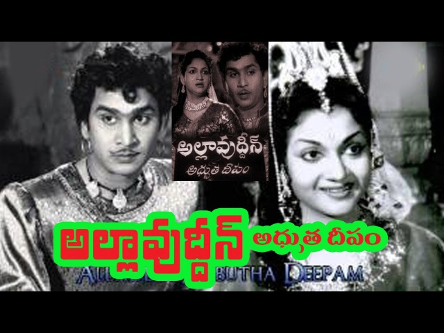 Classic Telugu Movie Allauddin Adbhutha Deepam   ANR,Anjali Devi   2015 Latest  