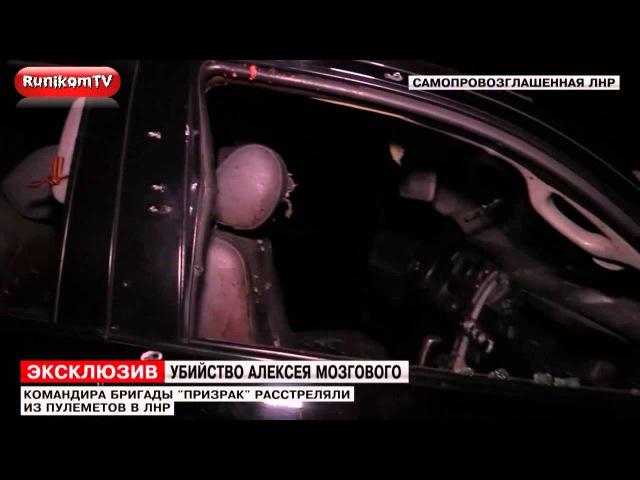 Убийство Алексея Мозгового