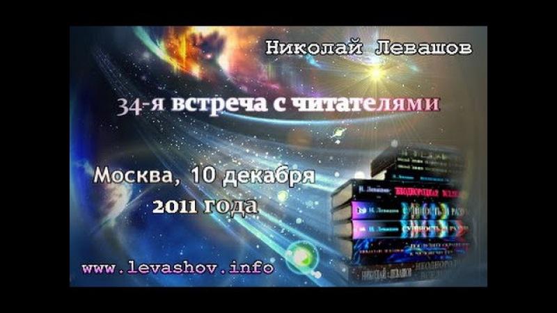 34-я Встреча Николая Левашова с читателями. 10.12.2011