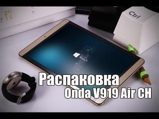 Onda V919 Air CH обзор (распаковка) привлекательного планшета на Windows 10 |unboxing|