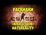 CS:GO Гайд: Раскидки для новичков(mirage, cache)