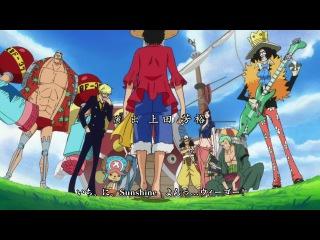 [Ван Пис] One Piece - 554 серия [Shachiburi]
