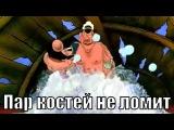 Приключения капитана Врунгеля - Пар костей не ломит - песни из советских мультфильмов