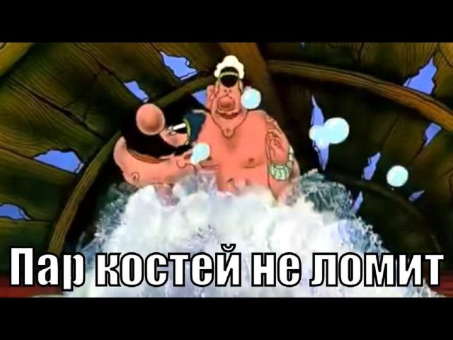 Приключения капитана Врунгеля - Пар костей не ломит - песни из советских мультфи ...