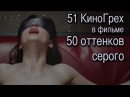 51 КиноГрех в фильме 50 оттенков серого   KinoDro