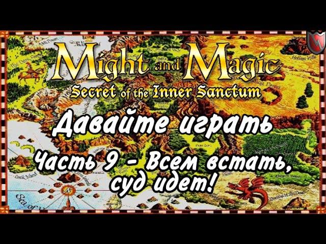 Давайте играть в Меч и Магия 1 9 Всем встать суд идет