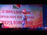 День городского поселения Свердловский - 2015 концерт (Наталья Савина - песня