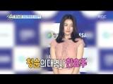 [달림]151129 섹션TV 연예통신 청룡영화상 한효주