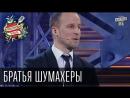 Бойцовский клуб Сезон 6 Братья Шумахеры