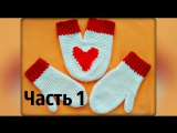 Варежки для влюблённых крючком. Часть 1. Mittens for lovers crochet. Part 1