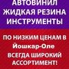 Автовинил, Ксенон, Тонировка Йошкар-Ола
