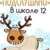 Подслушано в школе №12 г. Смоленск