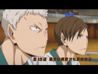 Haikyuu!! 2 season | Волейбол!! [ТВ-2] | HQ 2 сезон - 18 серия [русская озвучка JAM] [AniDub] HD