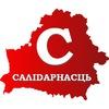 САЛIDАРНАСЦЬ - gazetaby.com