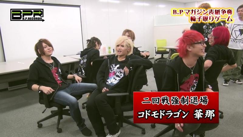 [jrokku] Royz, Kiryu, Codomo Dragon - B.Pマガジン Vo.07表紙争奪「椅子取りゲーム」