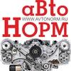 АвтоНорм Subaru/Субару сервис, ремонт, запчасти