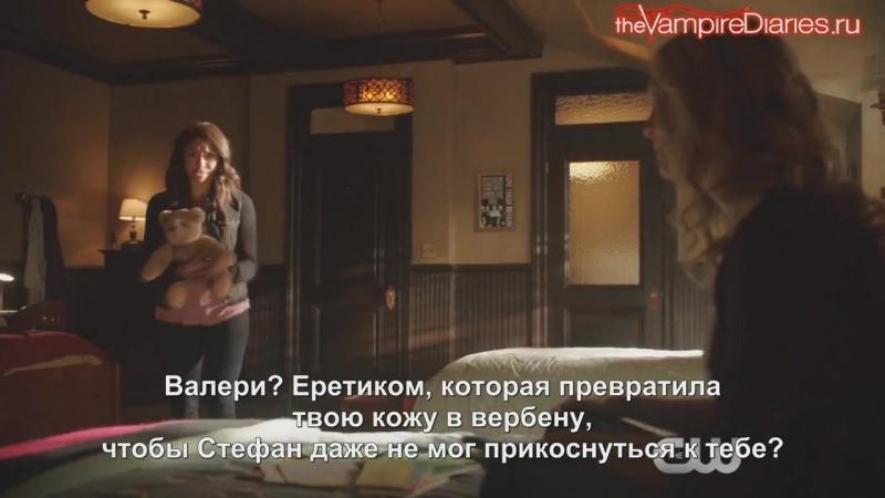 «Дневники Вампира»: 5 серия 7 сезон, второй отрывок [Русские субтитры].